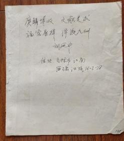 保真信札:刘乃中(著名书法家、吉林省书法家协会名誉主席、吉林省文史研究馆馆长)诗稿一张,背附万凤舞诗稿