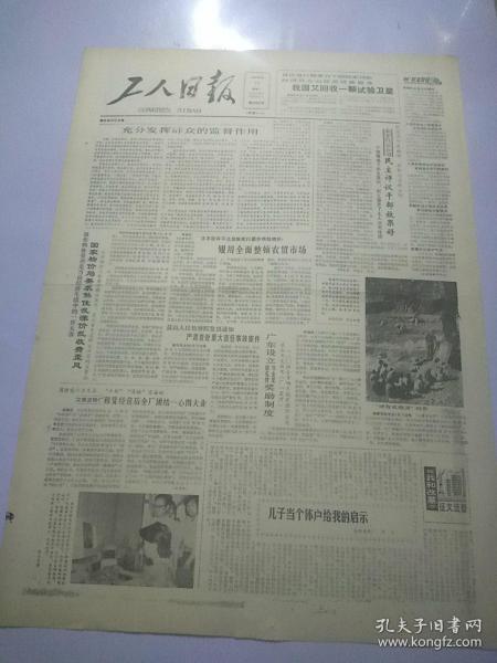工人日报1987年8月11日