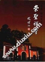 中国·福州雪峰崇圣禅寺