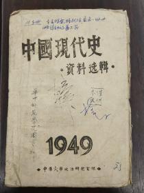 试发行毛边本《中国现代史资料选辑》第三分册