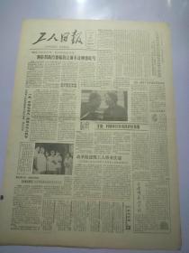 工人日报1987年8月15日