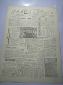 工人日报1987年8月16日