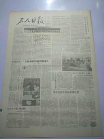 工人日报1987年8月18日