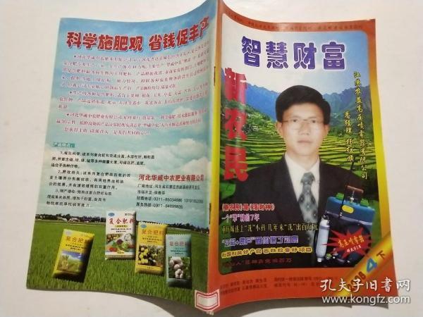 新农民智慧财富2008年4月下