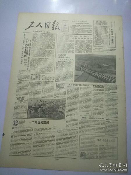 工人日报1987年8月19日