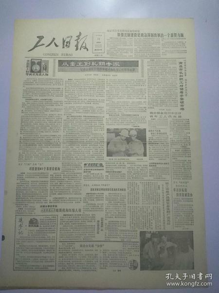 工人日报1987年8月20日