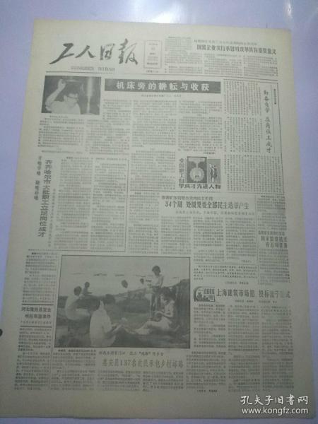 工人日报1987年8月22日