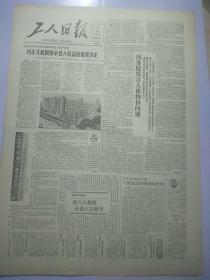 工人日报1987年8月24日