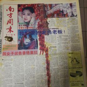 女警王玉荣传奇,我的1997,公布全国首届广告擂台赛(万家乐新广告词)结果!《南方周末》