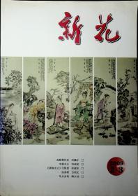 新花(2009年第2、3期,总第103、104期)