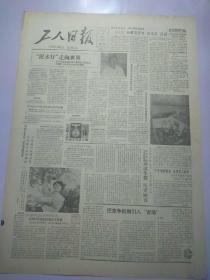 工人日报1987年8月31日