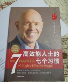 高效能人士的七个习惯(30周年纪念版):打造一套全新的思维方式和原则体系电子书PDF