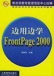 边用边学 FRONTPAGE2000