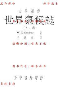 【复印件】世界气候志(上下)-王勤堉-民国正中书局南京刊本