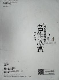 名作欣赏 评论版 2019-4