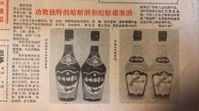 广西日报       1988年7月3日 1*功效独特的蛤蚧酒和蛤蚧雄睾酒 2*中国人民解放军军官军衔条例。35元