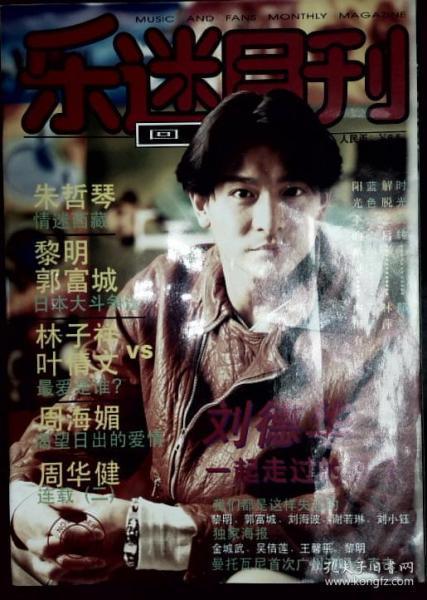 乐迷周刊 1995-11