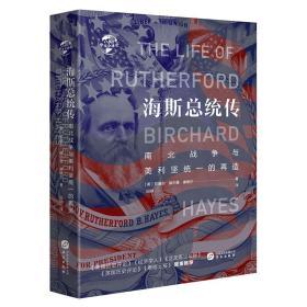 华文全球史035·海斯总统传:南北战争与美利坚统一的再造