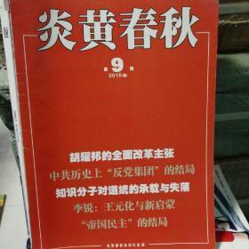 炎黄春秋2010.9