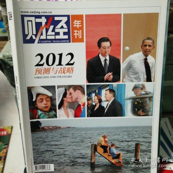 财经年刊(2012预测与战略)