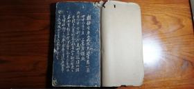 罕见《紫竹山房法帖》卷一至卷三完整一册,旧拓软装