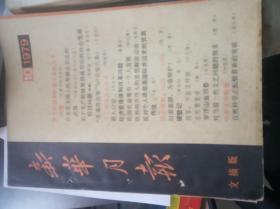 新华月报文摘版:1979年第10期(1.31日进)