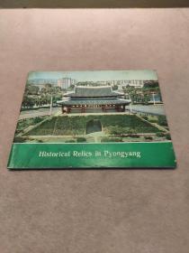 Historical Relics in Pyongyang