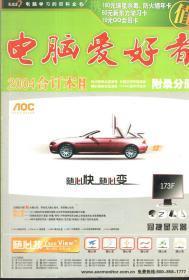 电脑爱好者2004超级合订本下半年 正文分册、附录分册 无CD 2册合售