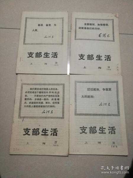 支部生活上海1970年27.30.31期1969年50期