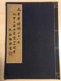 毛主席诗词二十一首祝贺中国共产党四十周年沈钧儒敬书。
