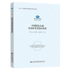中国绿色交通发展框架及指标体系