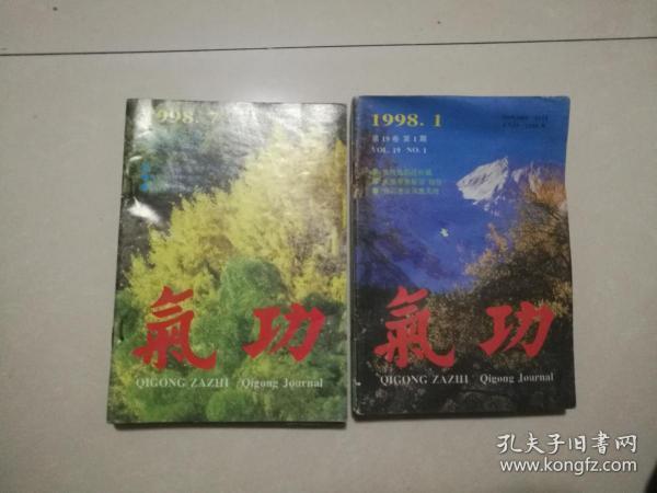 气功1998年1一12期第六期二册重复缺第八期