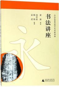 中华优秀传统文化名家讲座 书法讲座