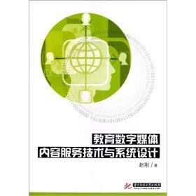 教育数字媒体内容服务技术与系统设计