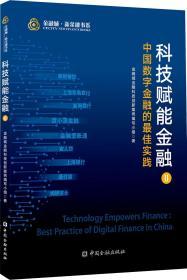 科技赋能金融 中国数字金融的最佳实践