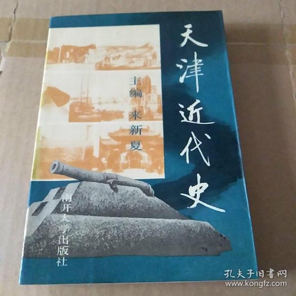 天津近代史