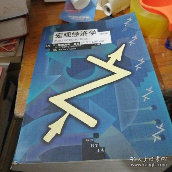 宏观经济学