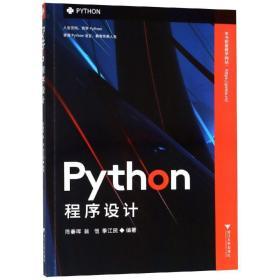 特价~ Python程序设计 9787308189774