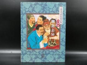 特惠|  中国连环画经典故事系列——聊斋志异(收藏版 套装共45册)