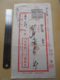 民国36年【南京彩霞室中西纸张,铅石印刷号,发票】贴有税票·