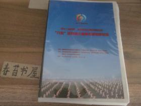 DVD--第十二届中国邯郸国际太极拳运动大会'六进'展演暨太极拳名家辅导活动