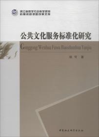 公共文化服务标准化研究