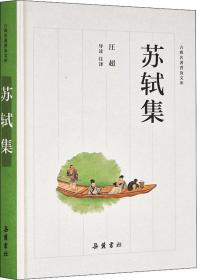 SJ古典名著普及文库:苏轼集  (精装)