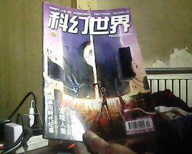 科幻世界 2007.10 总第257期