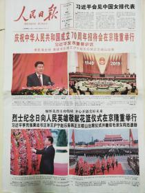 人民日报2019年10月1日(国庆  大海报版面)