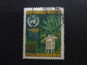 【6980】台湾信销邮票    上品