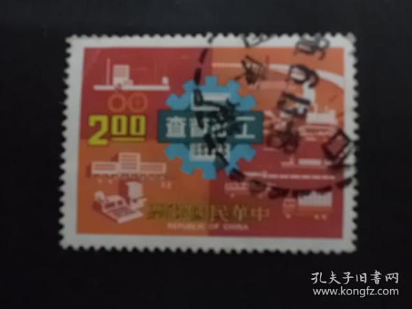 【6981】台湾信销邮票    上品