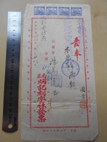 民国37年【南京炳记刻字社,发票】贴有税票·