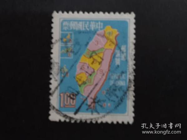 【6982】台湾信销邮票   全戳 上品