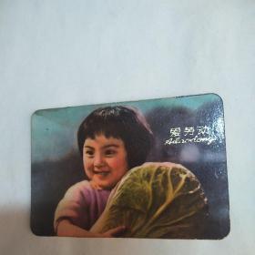 年历片;1976年年历卡1枚(爱劳动)保真。品相不好。